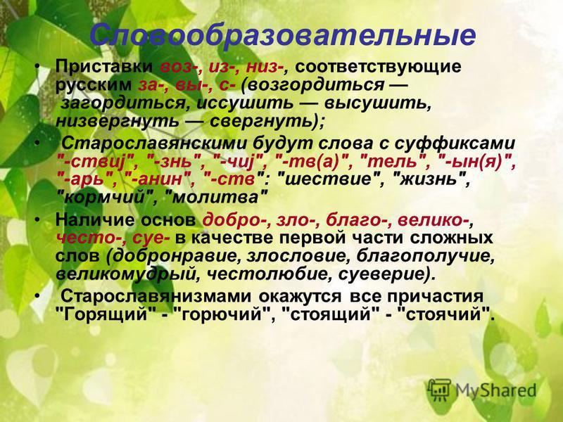Словообразовательные Приставки воз-, из-, низ-, соответствующие русским за-, вы-, с- (возгордиться загордиться, иссушить высушить, низвергнуть свергнуть); Старославянскими будут слова с суффиксами