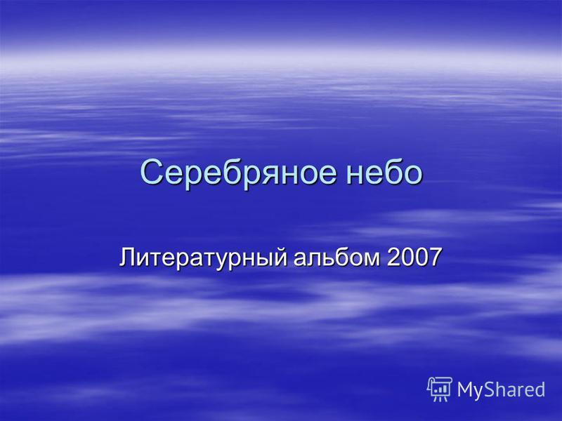 Серебряное небо Литературный альбом 2007