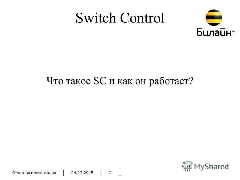 24.07.2015Отчетная презентация 2 Switch Control Что такое SC и как он работает?