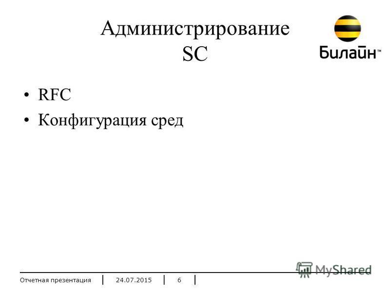 24.07.2015Отчетная презентация 6 Администрирование SC RFC Конфигурация сред