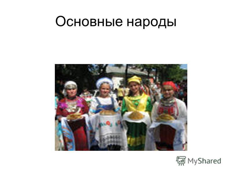 Основные народы