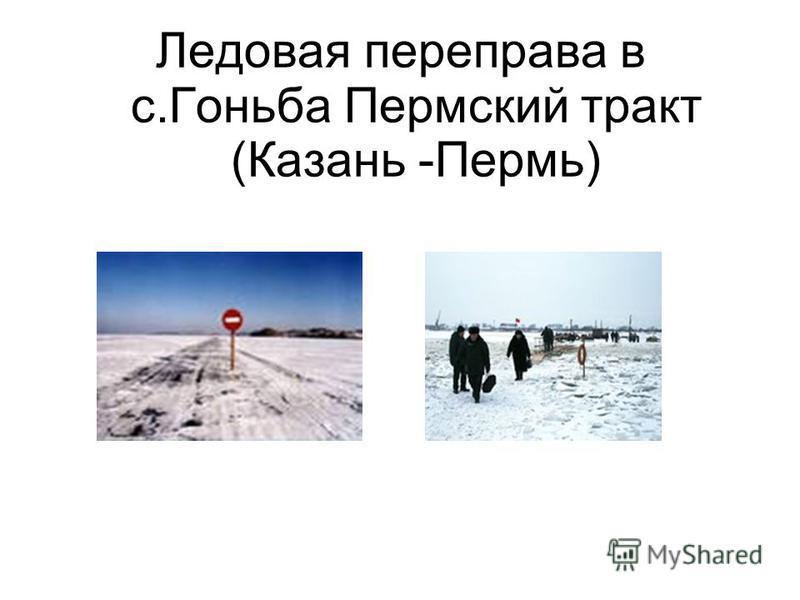 Ледовая переправа в с.Гоньба Пермский тракт (Казань -Пермь)