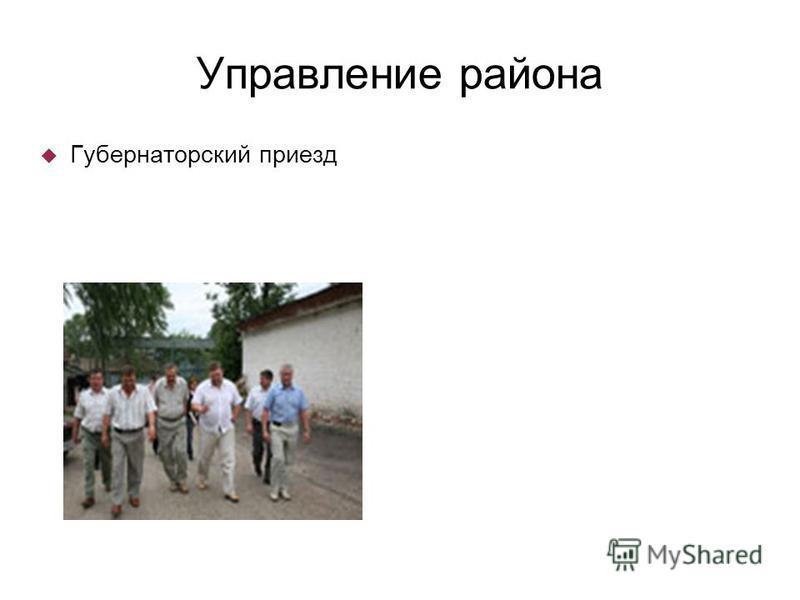 Управление района Губернаторский приезд