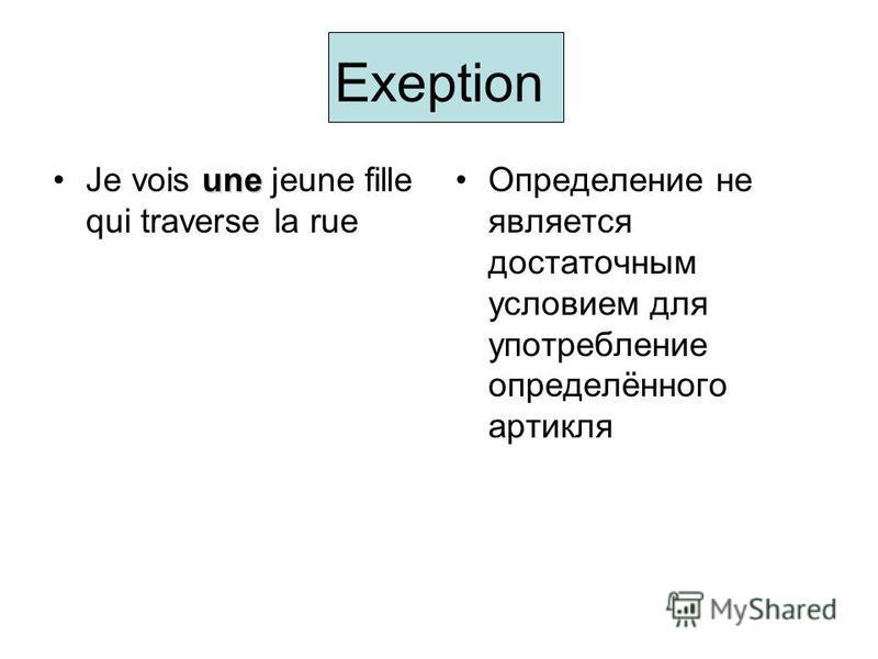 Exeption uneJe vois une jeune fille qui traverse la rue Определение не является достаточным условием для употребление определённого артикля