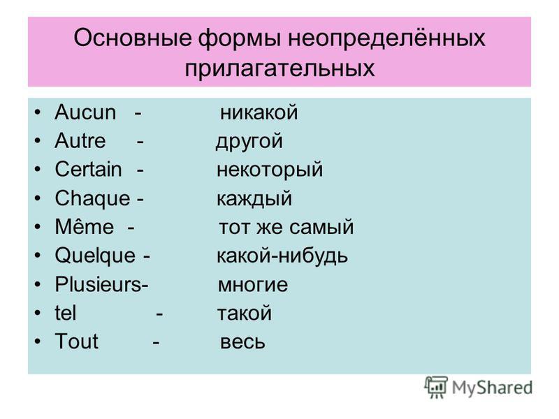 Основные формы неопределённых прилагательных Аucun - никакой Аutre - другой Сertain - некоторый Chaque - каждый Même - тот же самый Quelque - какой-нибудь Plusieurs- многие tel - такой Tout - весь