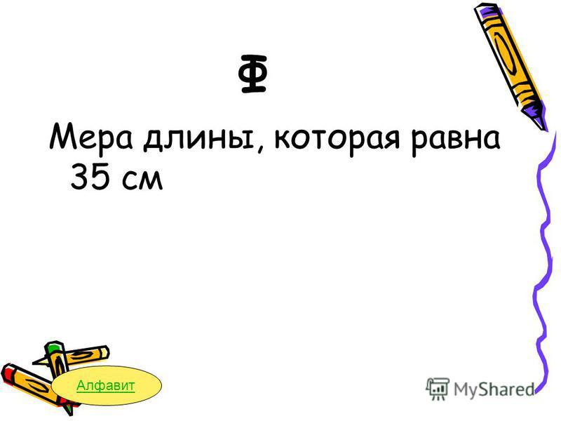 Ф Мера длины, которая равна 35 см Алфавит