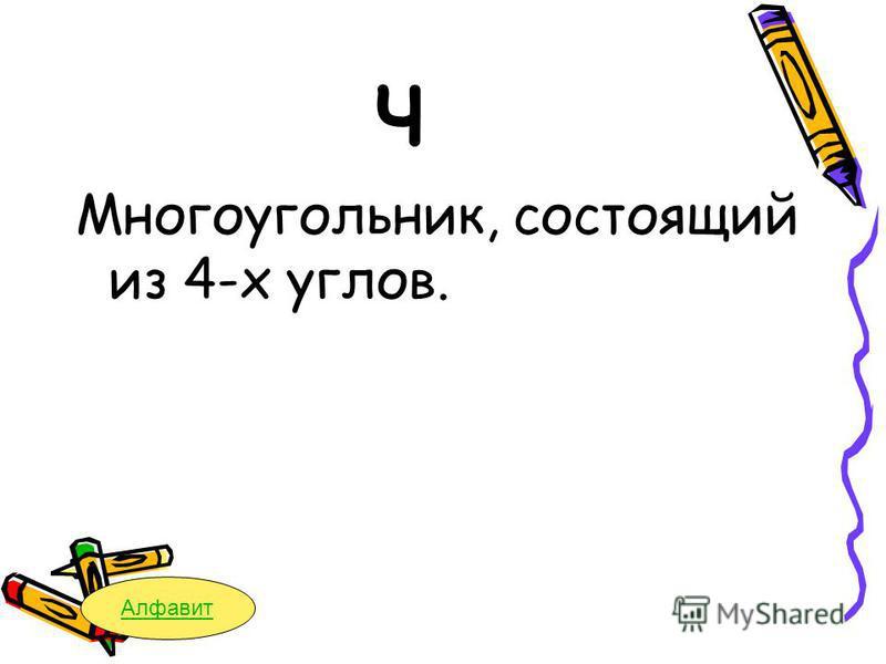 Ч Многоугольник, состоящий из 4-х углов. Алфавит