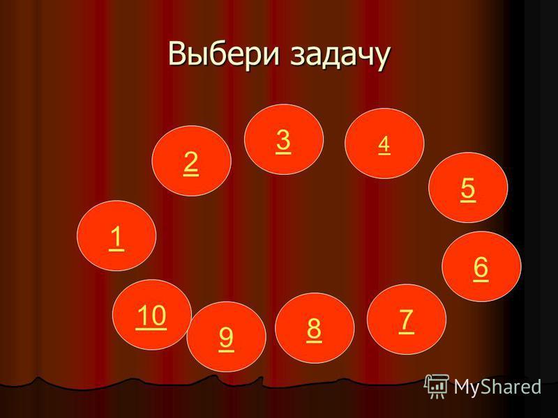 Выбери задачу 1 2 5 4 3 6 7 8 9 10
