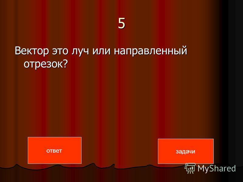 5 Вектор это луч или направленный отрезок? задачи ответ