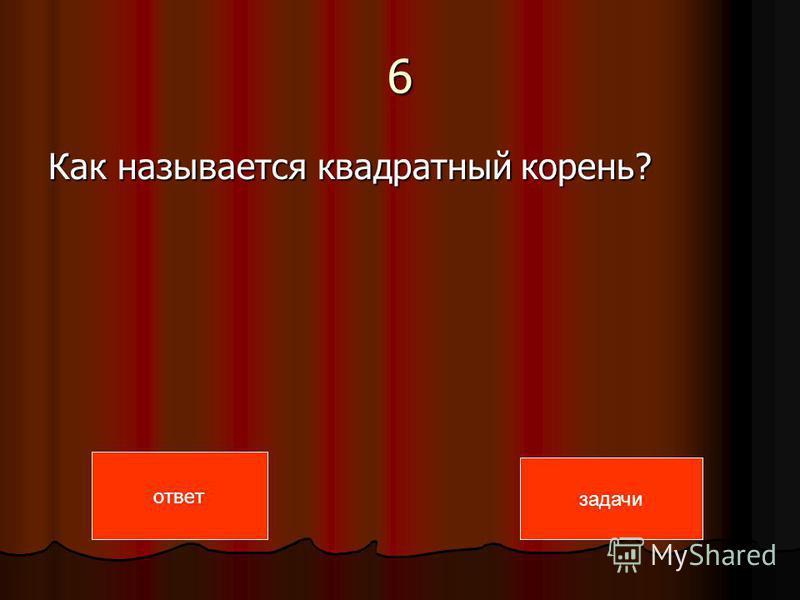 6 Как называется квадратный корень? задачи ответ