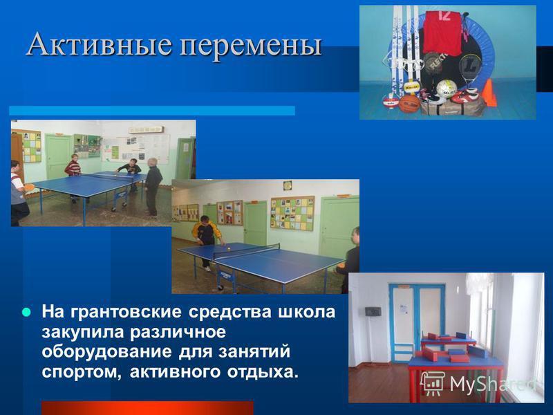 Активные перемены На грантовские средства школа закупила различное оборудование для занятий спортом, активного отдыха.