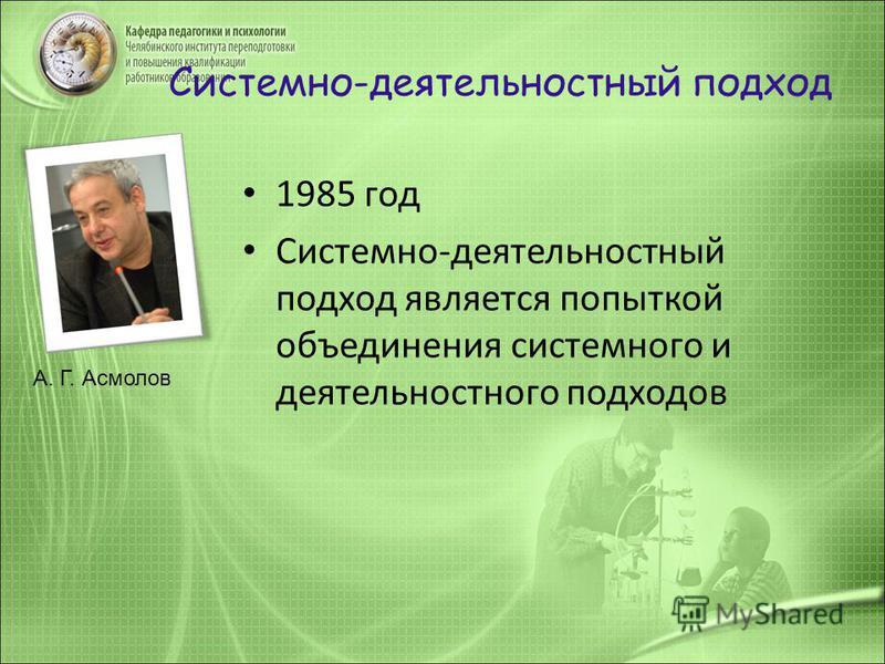 Системно-деятельностный подход 1985 год Системно-деятельностный подход является попыткой объединения системного и деятельностного подходов А. Г. Асмолов