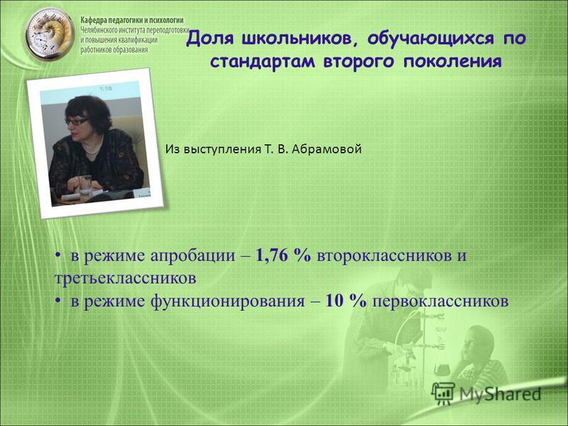 Доля школьников, обучающихся по стандартам второго поколения Из выступления Т. В. Абрамовой в режиме апробации – 1,76 % второклассников и третьеклассников в режиме функционирования – 10 % первоклассников