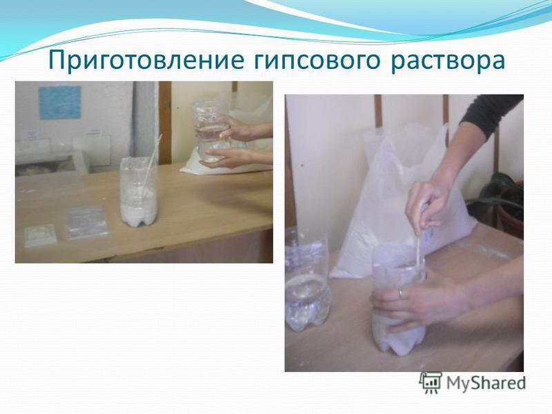 Приготовление гипсового раствора