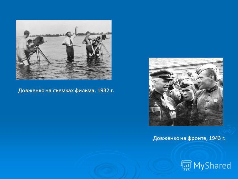 Довженко на фронте, 1943 г. Довженко на съемках фильма, 1932 г.
