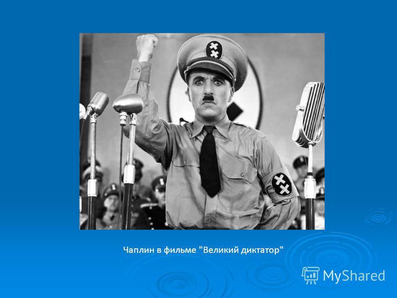 Чаплин в фильме Великий диктатор