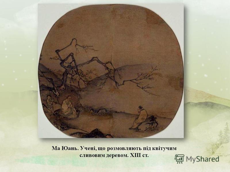 Ма Юань. Учені, що розмовляють під квітучим сливовим деревом. XIII ст.