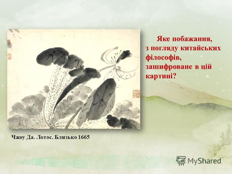 Чжоу Да. Лотос. Близько 1665 Яке побажання, з погляду китайських філософів, зашифроване в цій картині ?