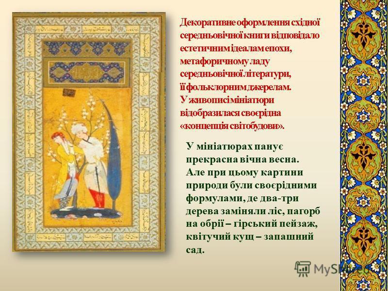 Декоративне оформлення східної середньовічної книги відповідало естетичним ідеалам епохи, метафоричному ладу середньовічної літератури, її фольклорним джерелам. У живописі мініатюри відобразилася своєрідна « концепція світобудови ». У мініатюрах пану