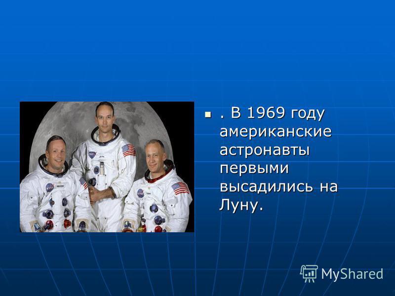 . В 1969 году американские астронавты первыми высадились на Луну.. В 1969 году американские астронавты первыми высадились на Луну.