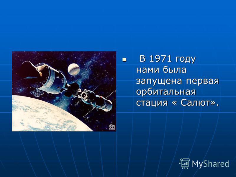 В 1971 году нами была запущена первая орбитальная стация « Салют». В 1971 году нами была запущена первая орбитальная стация « Салют».