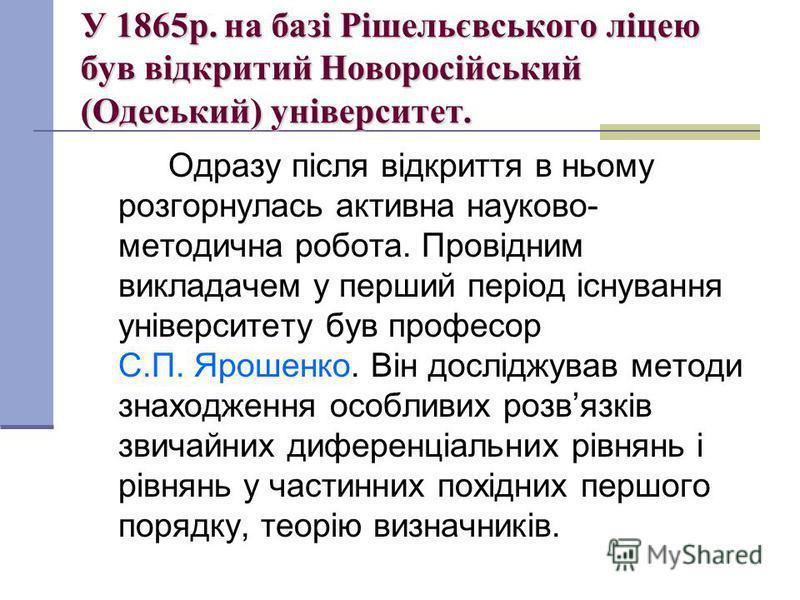 У 1865р. на базі Рішельєвського ліцею був відкритий Новоросійський (Одеський) університет. Одразу після відкриття в ньому розгорнулась активна науково- методична робота. Провідним викладачем у перший період існування університету був професор С.П. Яр
