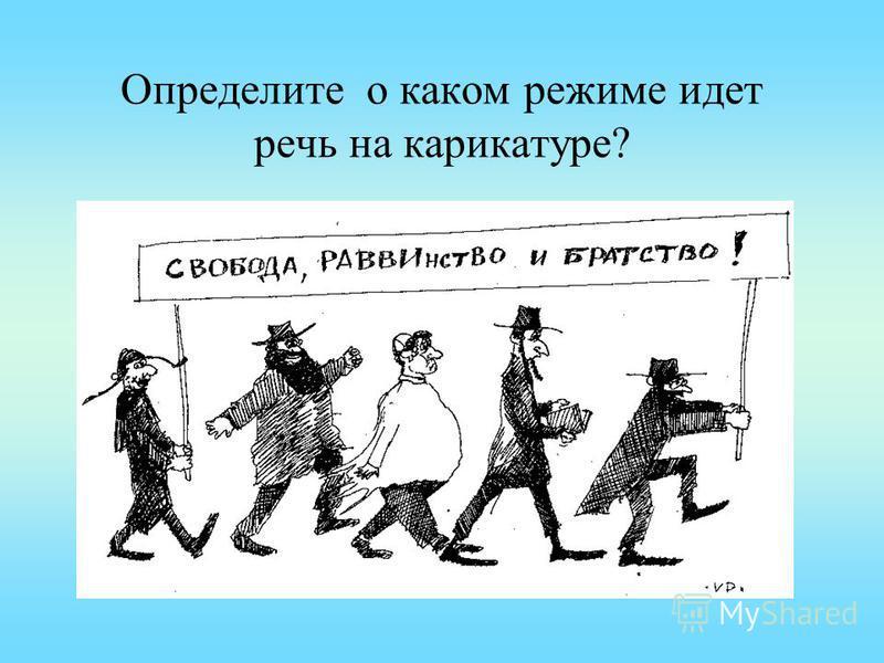 Определите о каком режиме идет речь на карикатуре?