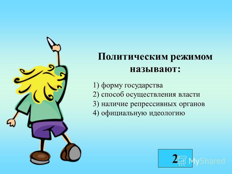 Политическим режимом называют: 1) форму государства 2) способ осуществления власти 3) наличие репрессивных органов 4) официальную идеологию 2