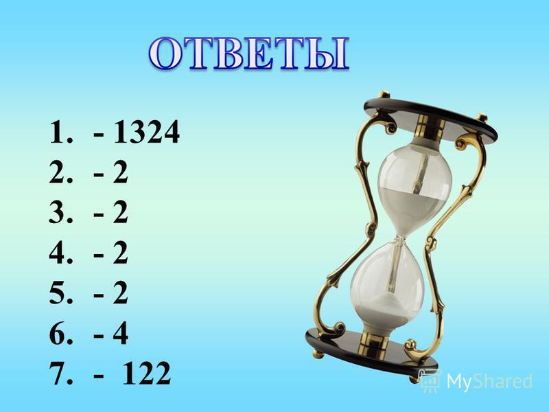 1.- 1324 2.- 2 3.- 2 4.- 2 5.- 2 6.- 4 7.- 122
