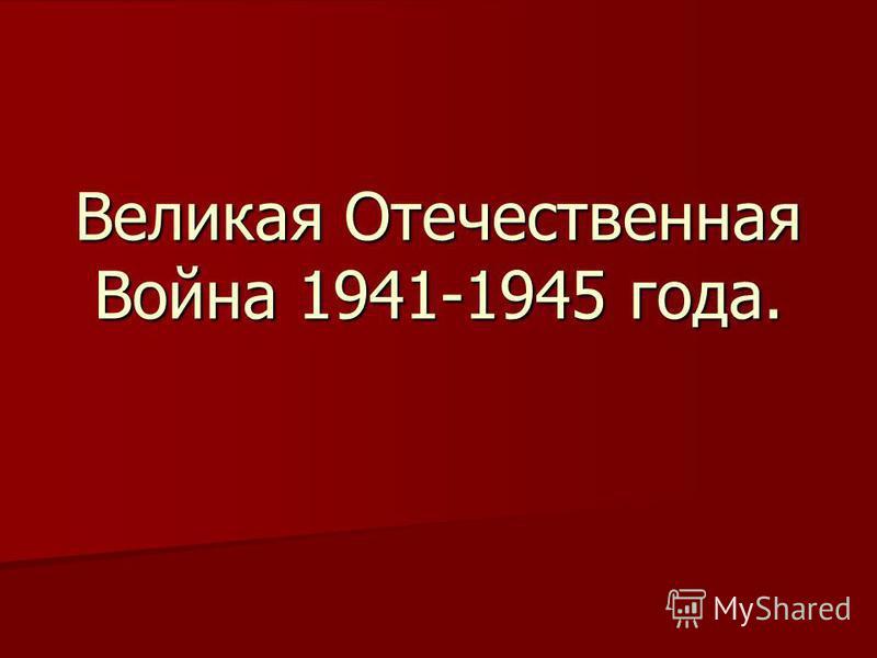 Великая Отечественная Война 1941-1945 года.