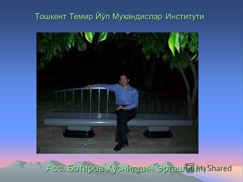 Тошкент Темир Йўл Мухандислар Институти Асс. Ботиров Хусниддин Эргашевич