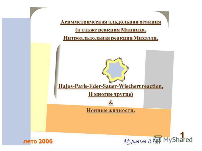 1 Муравьёв В.О. Асимметрическая альдольная реакция (а также реакция Манниха, Нитроальдольная реакция Михаэля, Мукояма реакция Hajos-Paris-Eder-Sauer-Wiechert reaction, И многие другие) & Ионные жидкости. лето 2006