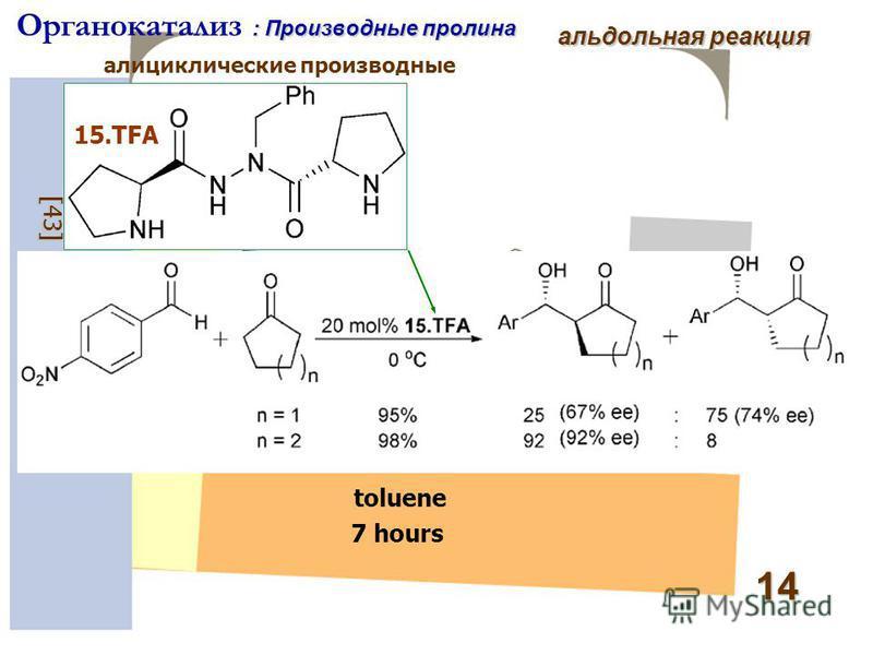 14 [ 43 ] 15. TFA 7 hours toluene : Производные пролина Органокатализ : Производные пролина алициклические производные альдольная реакция