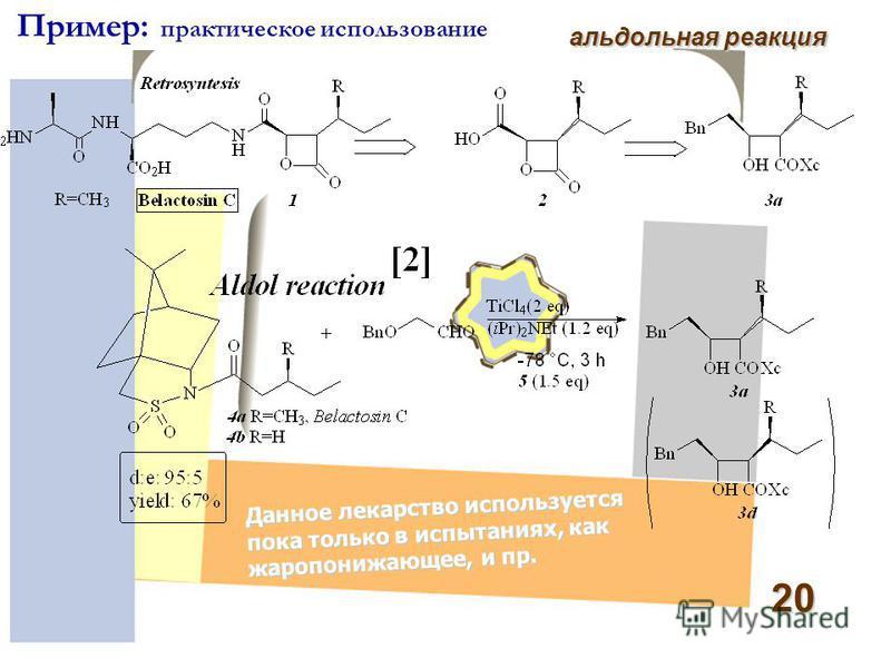 20 Пример: практическое использование Данное лекарство используется пока только в испытаниях, как жаропонижающее, и пр. альдольная реакция