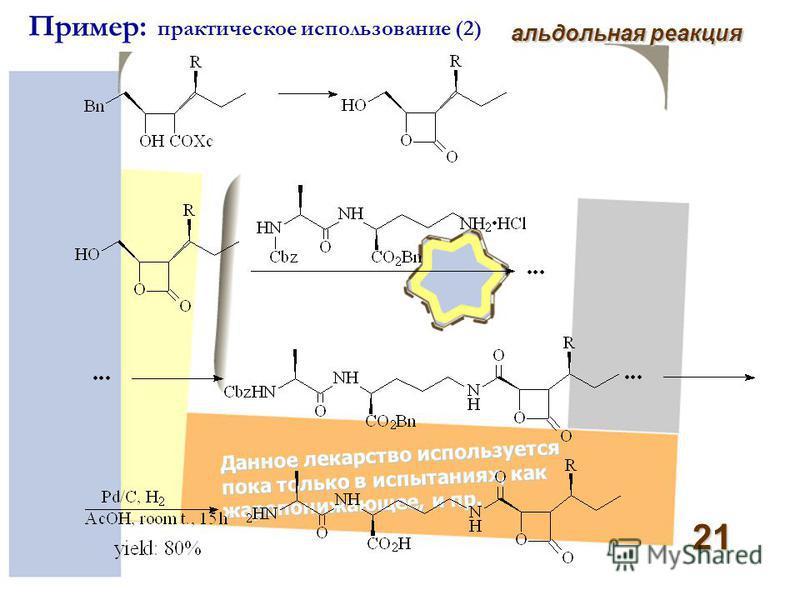21 Данное лекарство используется пока только в испытаниях, как жаропонижающее, и пр. Пример: практическое использование (2) альдольная реакция