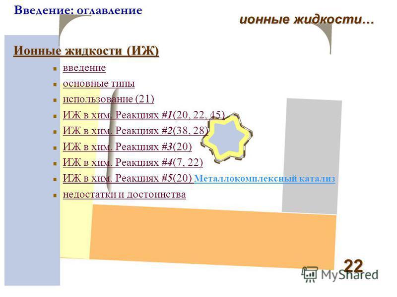 22 Введение: оглавление Ионные жидкости (ИЖ) введение основные типы использование (21) ИЖ в хим. Реакциях #1(20, 22, 45) ИЖ в хим. Реакциях #2(38, 28) ИЖ в хим. Реакциях #3(20) ИЖ в хим. Реакциях #4(7, 22) ИЖ в хим. Реакциях #5(20) Металлокомплексный