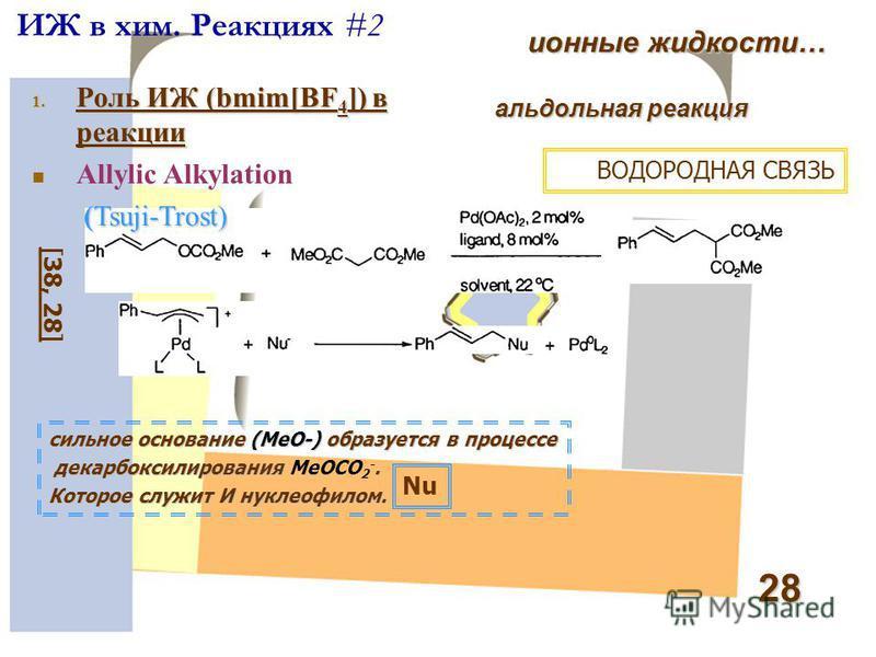 28 сильное основание (MeO-) образуется в процессе декарбоксилирования. декарбоксилирования MeOCO 2 -. Которое служит И нуклеофилом. Nu ИЖ в хим. Реакциях #2 [ 38, 28 ] ионные жидкости… альдольная реакция ВОДОРОДНАЯ СВЯЗЬ 1. Роль ИЖ (bmim[BF 4 ]) в ре