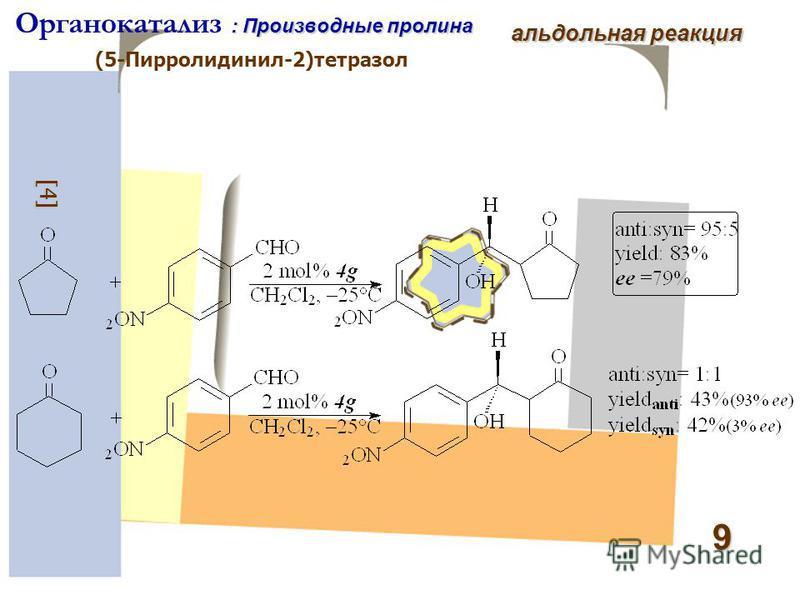 9 : Производные пролина Органокатализ : Производные пролина альдольная реакция [4][4][4][4] (5-Пирролидинил-2)тетразол