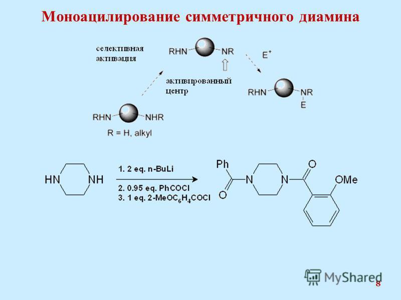 8 Моноацилирование симметричного диамина