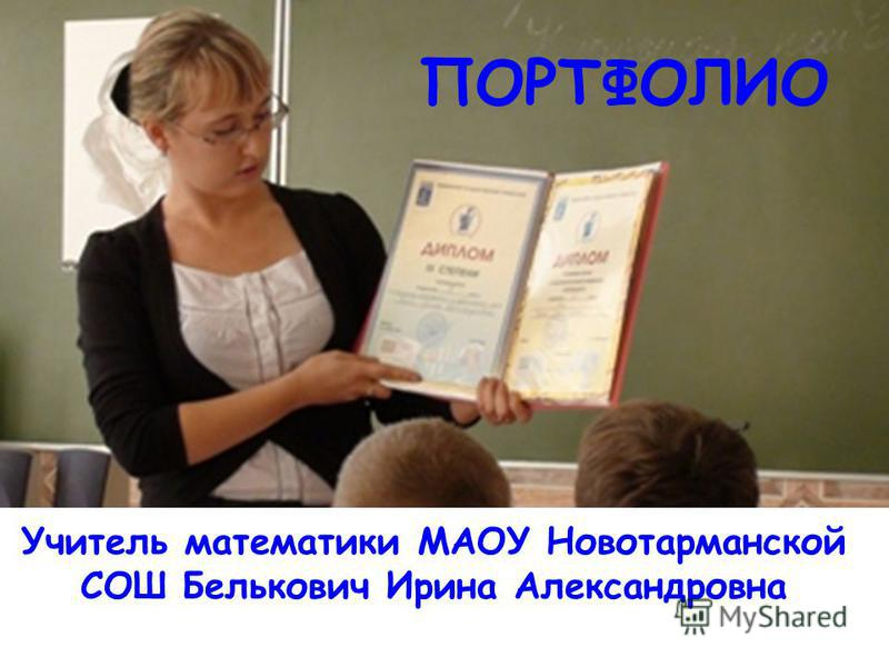 Учитель математики МАОУ Новотарманской СОШ Белькович Ирина Александровна ПОРТФОЛИО