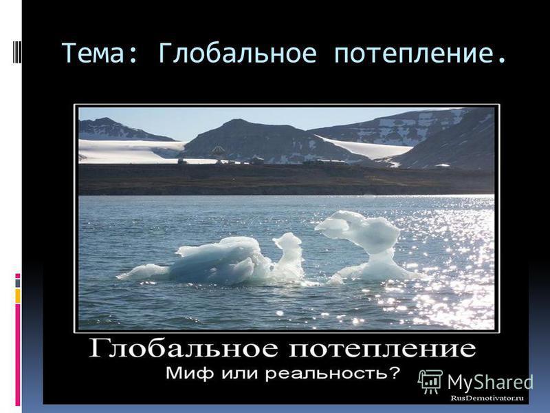 Тема: Глобальное потепление.
