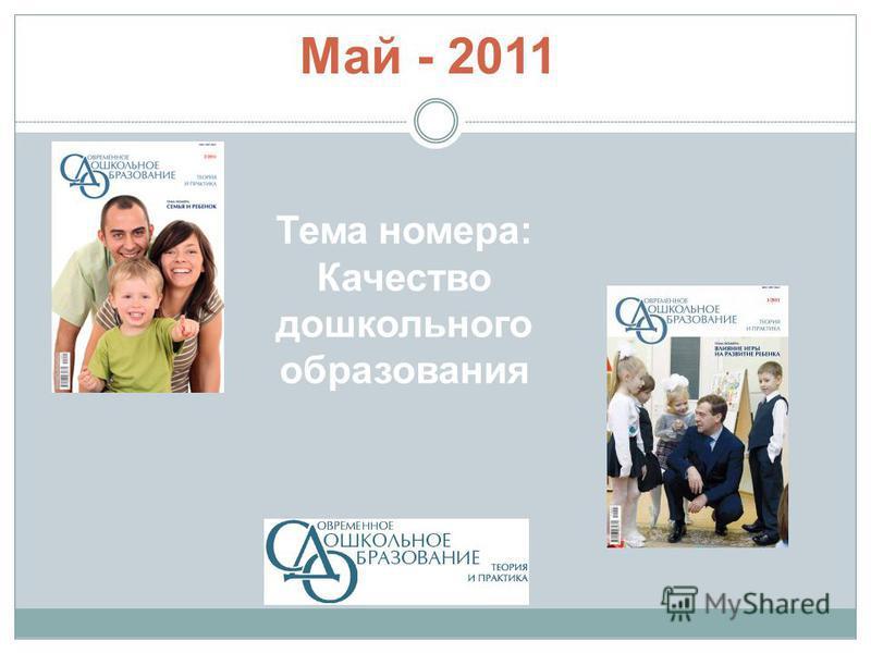 Май - 2011 Тема номера: Качество дошкольного образования