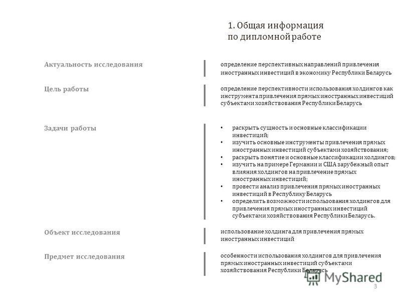 Презентация на тему Основные инструменты привлечения прямых  3 1