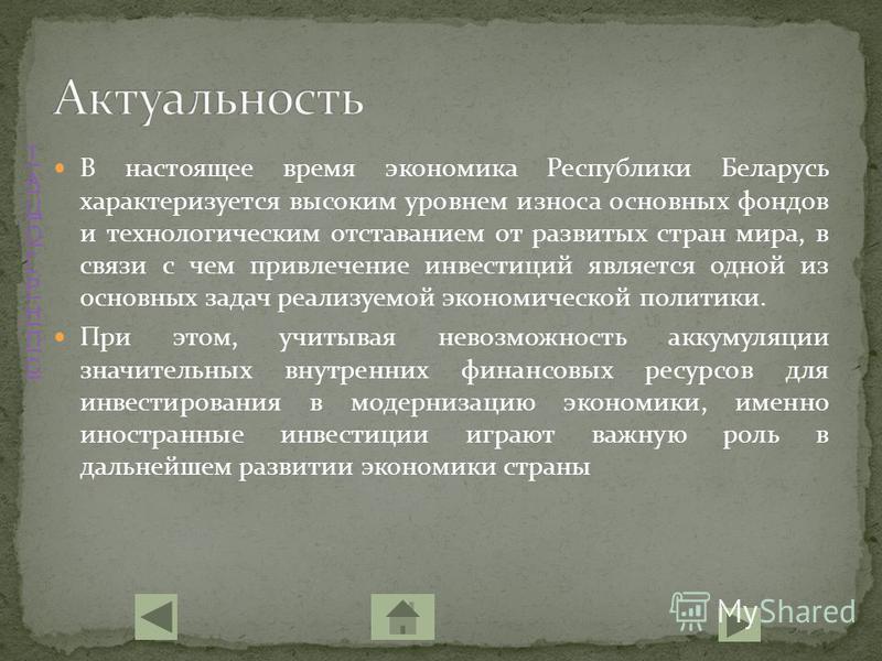 ТАЦОГРНПСТАЦОГРНПС В настоящее время экономика Республики Беларусь характеризуется высоким уровнем износа основных фондов и технологическим отставанием от развитых стран мира, в связи с чем привлечение инвестиций является одной из основных задач реал