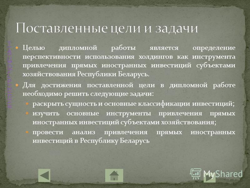 ТАЦОГРНПСТАЦОГРНПС Целью дипломной работы является определение перспективности использования холдингов как инструмента привлечения прямых иностранных инвестиций субъектами хозяйствования Республики Беларусь. Для достижения поставленной цели в дипломн