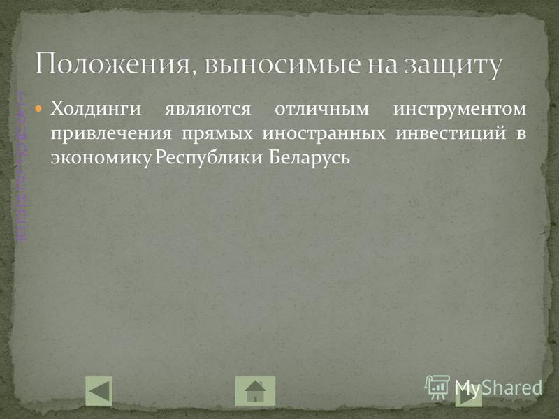 ТАЦОГРНПСТАЦОГРНПС Холдинги являются отличным инструментом привлечения прямых иностранных инвестиций в экономику Республики Беларусь