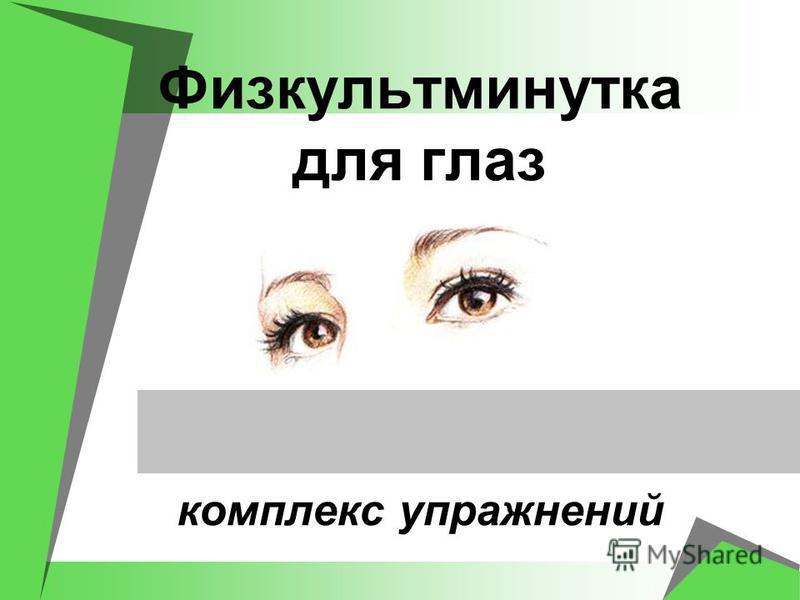 Физкультминутка для глаз комплекс упражнений