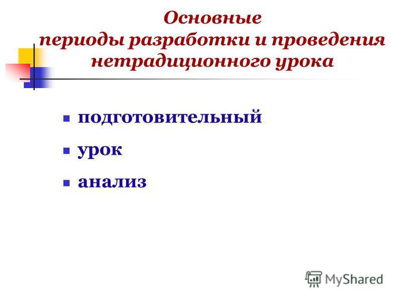 Основные периоды разработки и проведения нетрадиционного урока подготовительный урок анализ