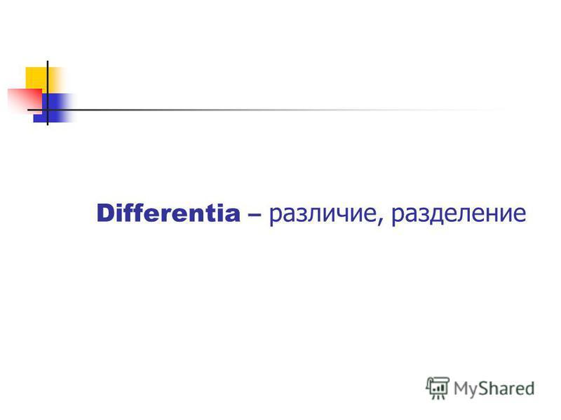 Differentia – различие, разделение