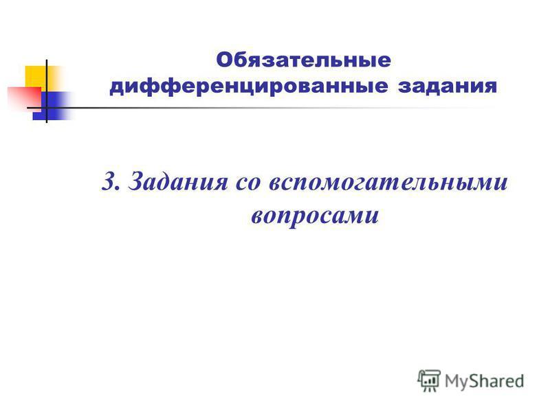 Обязательные дифференцированные задания 3. Задания со вспомогательными вопросами